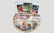 三陸食堂 彩セット(12種各1パック)