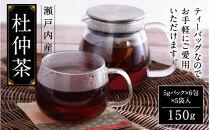 ★瀬戸内産杜仲茶150g(ティーパック)