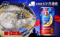 【定期便6か月連続】ブラックニッカハイボール香る夜350ml(24本)2ケース