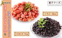 【北海道産】冷凍いちご(すずあかね)2kg&冷凍ハスカップ1kgセット