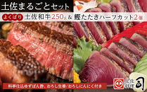 【土佐まるごとセット】よくばり土佐和牛・鰹たたきハーフカット2個セット