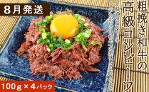 8月発送!北海道<食創・シマチク>粗挽き和牛の高級コンビーフたっぷりセット