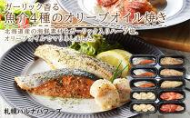 ガーリック香る魚介4種のオリーブオイル焼き