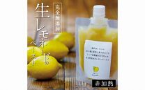 瀬戸田レモン 生レモネードのペースト800g(200g×4PC)