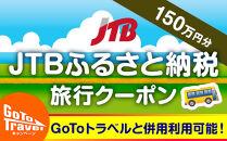 【南紀等】JTBふるさと納税旅行クーポン(1,500,000円分)