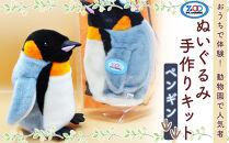 おうちで体験!!動物園で人気者ぬいぐるみ手作りキットペンギン
