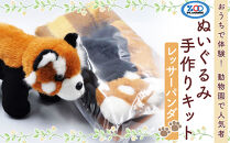 おうちで体験!!動物園で人気者ぬいぐるみ手作りキットレッサーパンダ