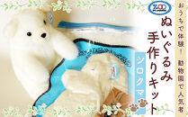 おうちで体験!!動物園で人気者ぬいぐるみ手作りキットシロクマ