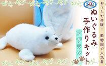 おうちで体験!!動物園で人気者ぬいぐるみ手作りキットアザラシ