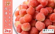 【北海道日高産】冷凍いちご(すずあかね)2kg