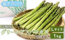 【夏アスパラ】美唄産グリーンアスパラガス雪蔵美人Lサイズ1kg