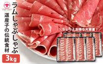 【道産子の伝統食材】ラムしゃぶしゃぶ 3.0kg(500g×6p入り)
