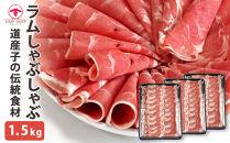 【道産子の伝統食材】ラムしゃぶしゃぶ 1.5kg(500g×3p入り)