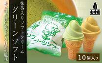 玉林園 抹茶入りソフトクリーム グリーンソフト10個入り/株式会社玉林園