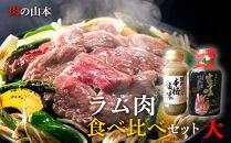 ラム肉食べ比べセット大<肉の山本>