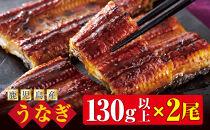 【鹿児島産】地下水で育てた絶品鰻うなぎ蒲焼130g以上×2尾