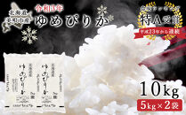 【先行受付】令和3年北海道産特Aランクゆめぴりか10kg(5kg×2袋)【美唄市産】
