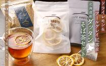 ドライレモン&アールグレイ紅茶&北海道産ダッタンそば茶セット