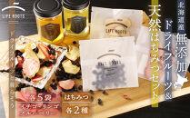 《北海道産》無添加ドライフルーツ&北海道産天然はちみつセット