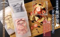 《北海道産》無添加ドライフルーツ3種類大袋セット