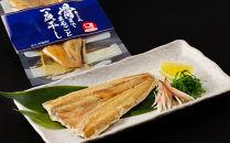 《北海道産》骨まで食べられる!一夜干しほっけ塩味5袋入り【伊藤商店】
