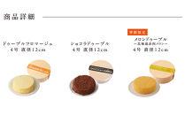 ルタオ季節のチーズケーキアソート~北海道赤肉メロン~【ドレモルタオ】