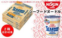 日清★シーフードヌードル2箱・合計40食