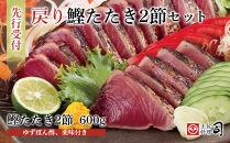 【先行受付】土佐料理司高知本店 新物 戻り鰹たたき2節セット