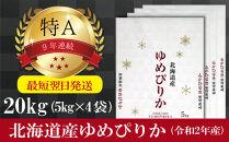 令和2年産北海道産ゆめぴりか20kg(5kg×4袋)【美唄市産】