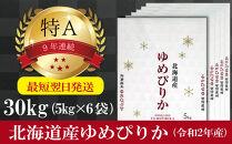 令和2年産北海道産ゆめぴりか30kg(5kg×6袋)【美唄市産】