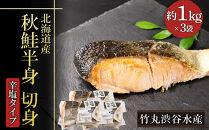AK032【北海道産】秋鮭切り身(アキアジ)辛塩タイプ約1kg×3袋