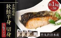 AK033【北海道産】秋鮭切り身(アキアジ)甘塩タイプ約1kg×3袋