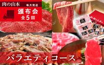 【頒布会・毎月お届け!】肉の山本バラエティコース全5回