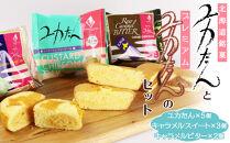 ☆北海道産食材使用☆北海道銘菓ユカたんとプレミアムユカたんのセット
