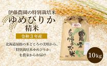 【令和3年産】伊藤農園の特別栽培米ゆめぴりか 精米(10kg)