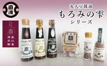 丸大豆醤油もろみの雫シリーズ
