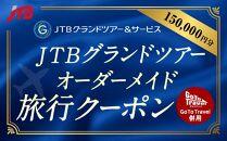 【日光オーダーメイドツアー】(日光市)JTBグランドツアークーポン(150,000円分)