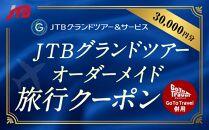 【日光オーダーメイドツアー】(日光市)JTBグランドツアークーポン(30,000円分)