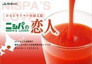 「ニシパの恋人」トマトジュース飲み比べセット