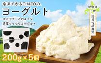 【北海道直送!】冷凍できるCHACOの、ヨーグルト(200g×5個)