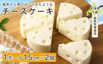 【北海道直送!】絵本から飛び出してきたようなチーズケーキ(15cm×2ホール)