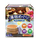 有田川町製造入浴剤バラエティーセット 約130日分10種入り