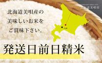 令和2年産北海道産ななつぼし10kg(5kg×2袋)【美唄市産】