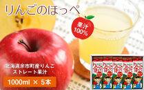 ◇果汁100%ジュース!!◇りんごのほっぺストレート×5本
