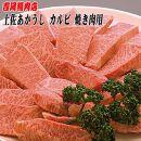 土佐あかうし カルビ(焼肉用)約500g/吉岡精肉店 幻の和牛