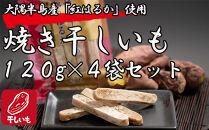 焼き干し芋120g×4袋