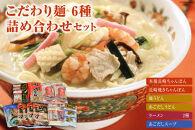 【ポイント交換専用】こだわり麺6種詰め合わせセット