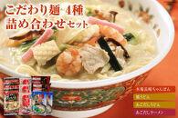 【ポイント交換専用】こだわり麺4種詰め合わせセット