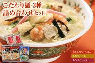 【ポイント交換専用】こだわり麺3種詰め合わせセット