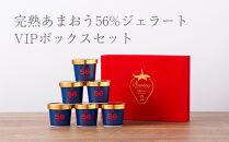 【贈答用にもおすすめ贅沢ジェラート】完熟あまおう56%ジェラート6セット(赤箱)